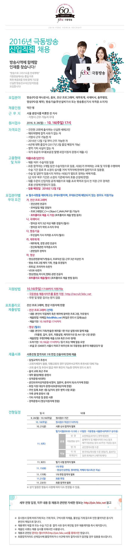2016년 극동방송 신입직원 채용